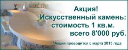 Исскуственный камень, 1 кв. м. — 8000 рублей